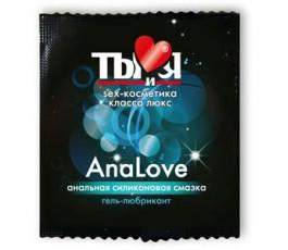 Анальная силиконовая смазка, одноразовая упаковка Биоритм Analove, 4 мл