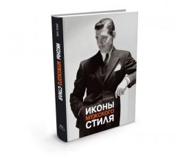 Книга «Иконы мужского стиля» - Джош Симс